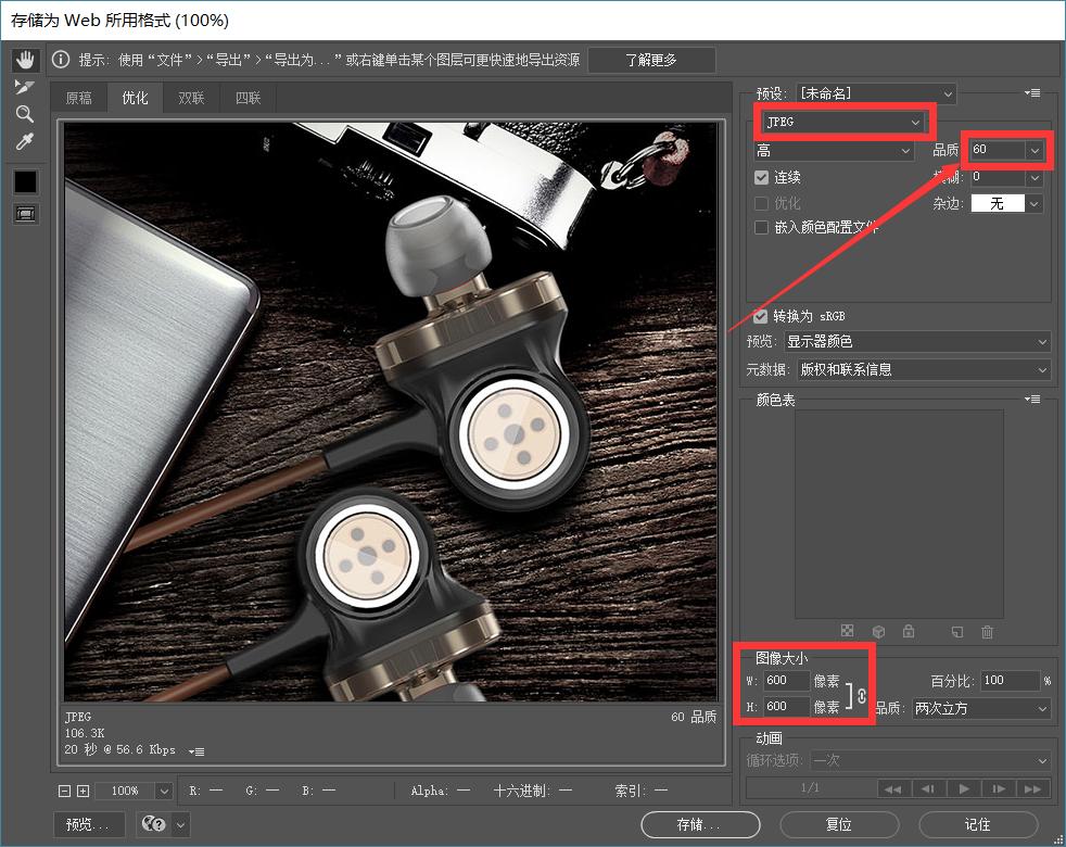 photoshop存储为web格式